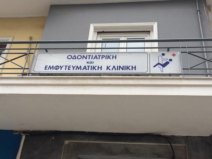 Πινακίδα οδοντιατρείου στην Αθήνα εξάπτει την «ερωτική» φαντασία (εικόνα) | altsantiri.gr