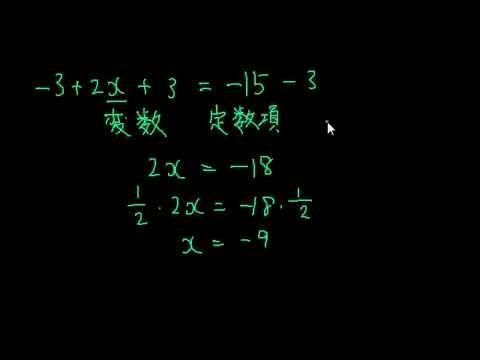 カーンアカデミー 代数 線形方程式 2