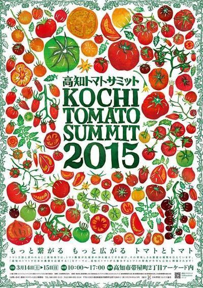 高知トマトサミット2015 高知県の観光情報ガイド「よさこいネット」