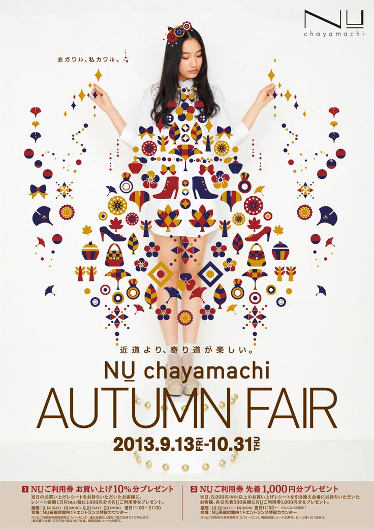 Loving those icons... Really really pretty and cute, AUTUMN FAIR NU chayamachi