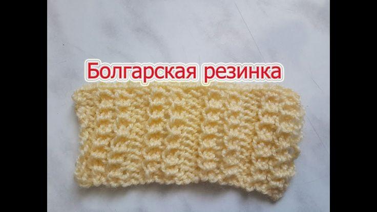 Болгарская резинка. Вязание спицами.