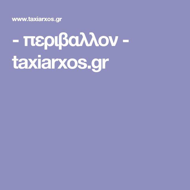 - περιβαλλον - taxiarxos.gr