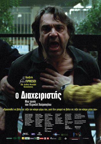 Ο διαχειριστής (2010)