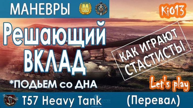 Как играют статисты в world of tanks