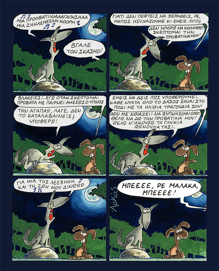 Ο Καλός Λύκος | αρχικη, αρκας εν κινησει | ethnos.gr