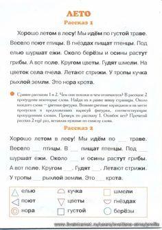 тексты для чтения
