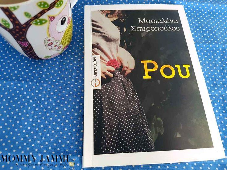 Διαβάσαμε το βιβλίο «Ρου» της Μαριαλένας Σπυροπούλου / Συνέντευξη με την συγγραφέα