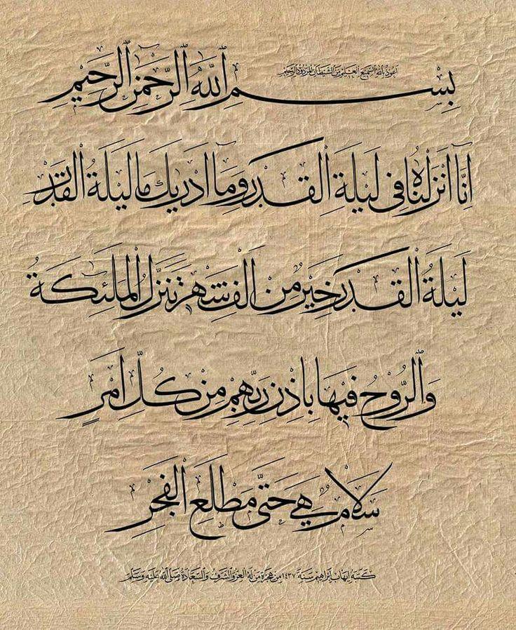 Asmaul Husna Rumi Pdf 71