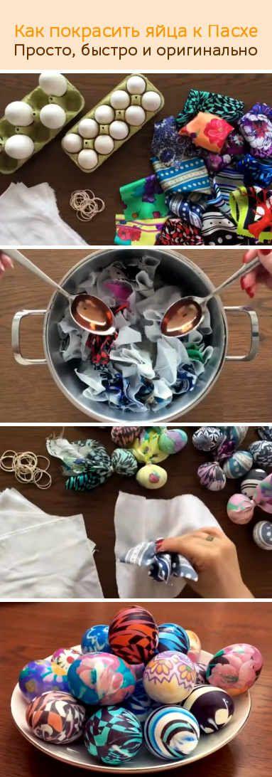 Как покрасить яйца к Пасхе! Просто, быстро и оригинально.