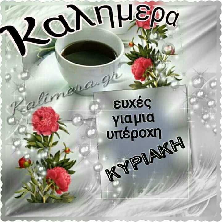 Καλημέρα