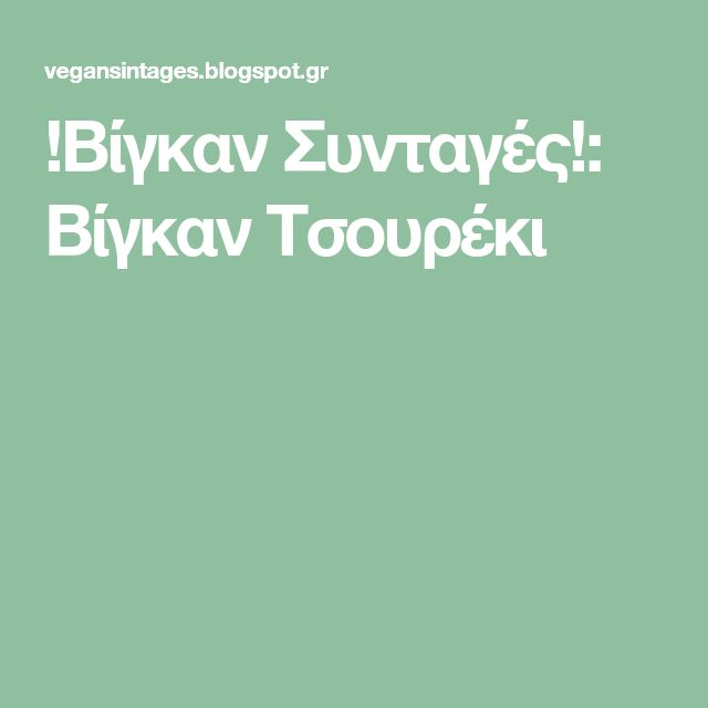 !Βίγκαν Συνταγές!: Βίγκαν Τσουρέκι
