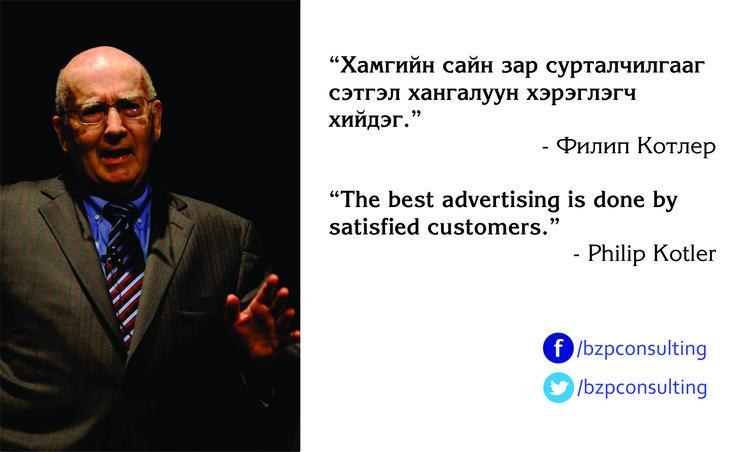 Сэтгэл хангалуун хэрэглэгч хамгийн сайн маркетингийн хэрэгсэл мөн.