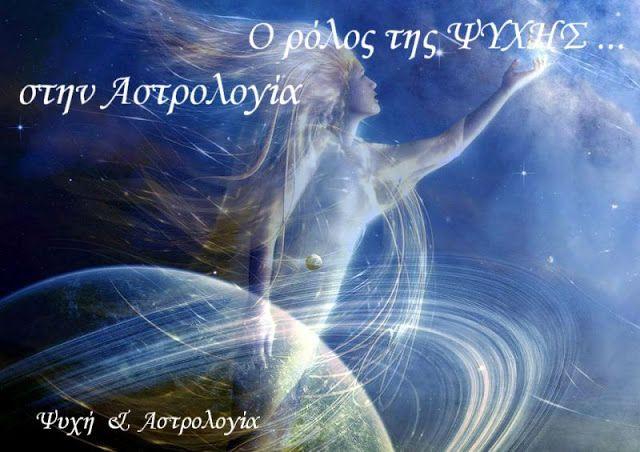 """Ψυχή και Αστρολογία   """"Psychology & Astrology"""": *Ψυχές και Σύμπαν*"""