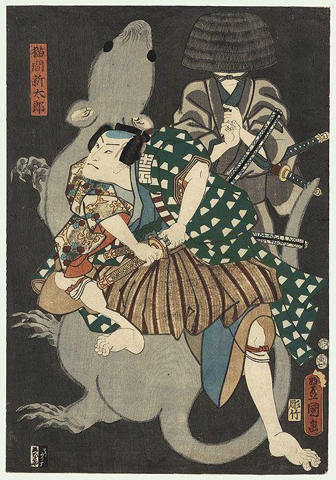 Toyokuni III/Kunisada (1786 - 1864) Japanese Woodblock Print   Nakamura Fukusuke I as Nekoma Shintaro, 1854 by Toyokuni III/Kunisada (1786 - 1864)  Nakamura Fukusuke I as the samurai Nekoma Shintaro, drawing his sword to do battle with a giant rat conjured up by the magician Kanja Yoshitaka.