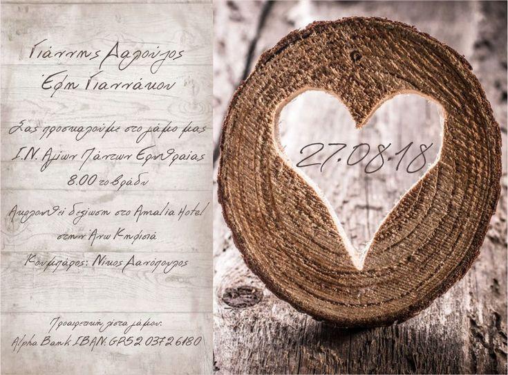 Προσκλητήριο γάμου με φόντο ξύλινη καρδιά