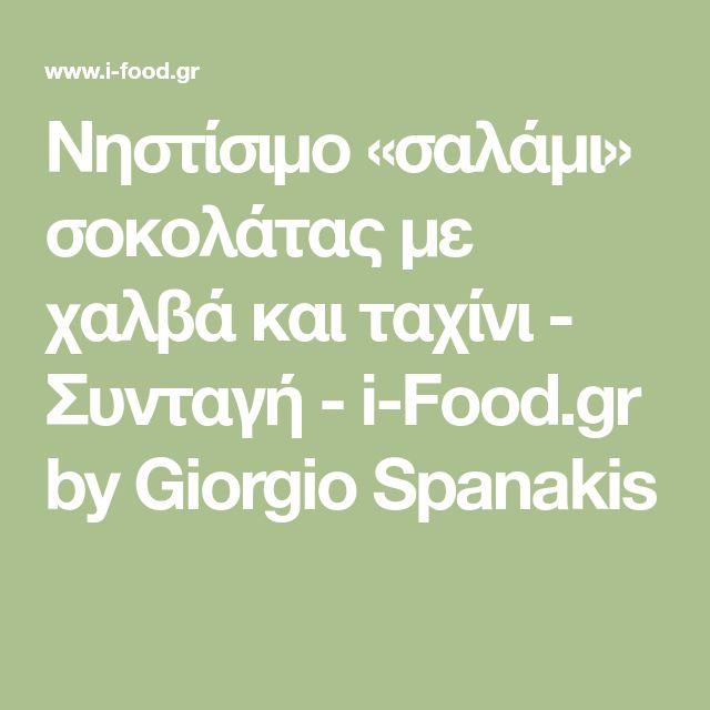 Νηστίσιμο «σαλάμι» σοκολάτας με χαλβά και ταχίνι - Συνταγή  - i-Food.gr by Giorgio Spanakis