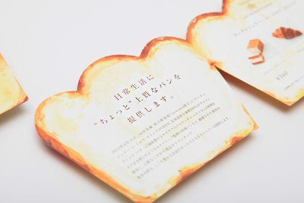 boulangerie LES TROIS ROTONDES / SMALL GRAPHICS | 大阪のデザイン会社|NONVERBAL,Inc. 株式会社ノンバーバル