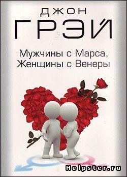 Книги по психологии отношений / хорошая книга по психологии отношений