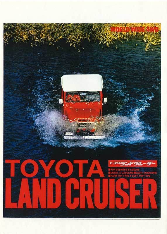 Vintage Land Cruiser ads