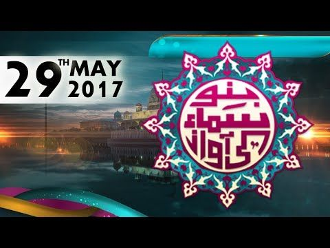 Naat Competition | Bano Samaa Ki Awaz | Ramzan 2017 | SAMAA TV | 29 May 2017 - https://www.pakistantalkshow.com/naat-competition-bano-samaa-ki-awaz-ramzan-2017-samaa-tv-29-may-2017/ - http://img.youtube.com/vi/OniFViFPEKc/0.jpg
