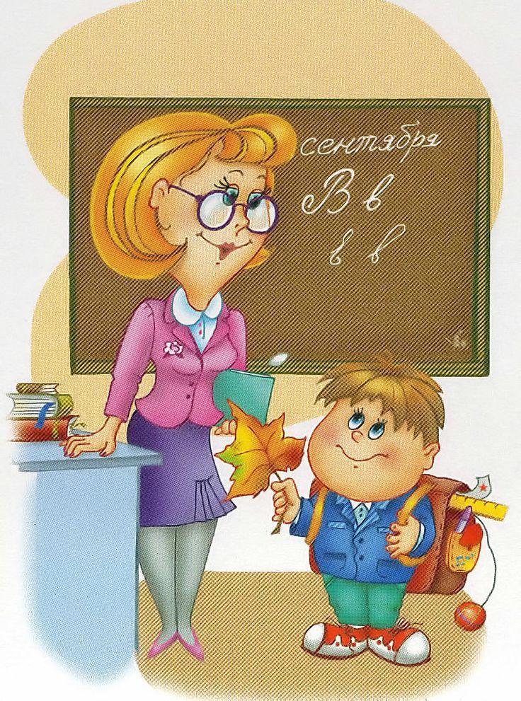Хочу, учитель и ученики картинки для детей