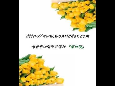 백화점상품권판매할땐 김해상품권현금화,롯데,신세계,홈플러스등등 각종상품권현금교환하세요