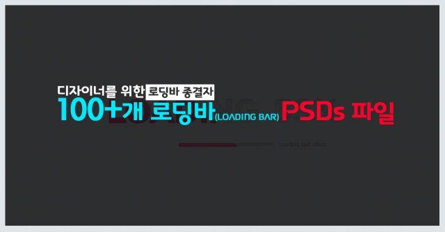 로딩바 디자인 종결자!!!