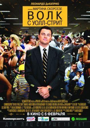 Фильмы на английском -  Волк с Уолл-стрит (2013) - смотреть на английском онлайн