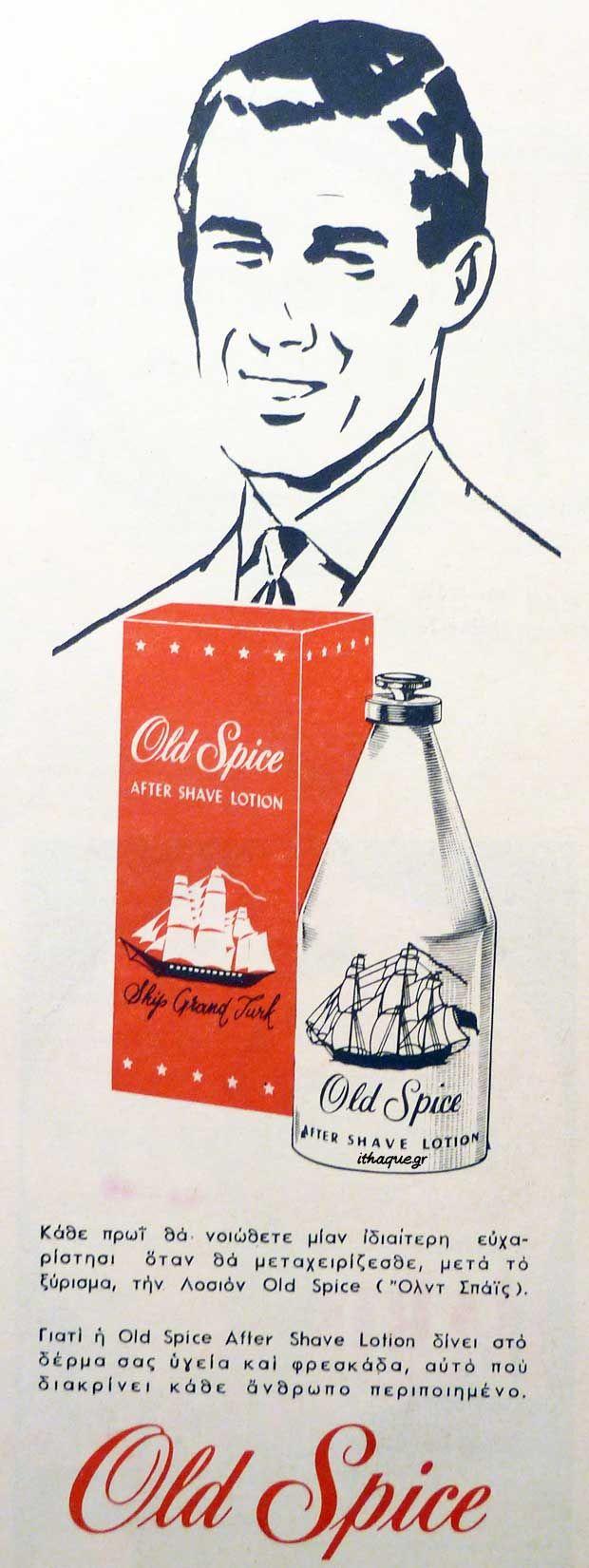 Παλιές Διαφημίσεις #100   Ithaque