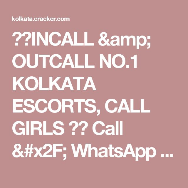 ❖❖INCALL & OUTCALL NO.1 KOLKATA ESCORTS, CALL GIRLS ❖❖ Call / WhatsApp ❖09007492673 /// 09874154056❖ - Kolkata women seeking men classifieds - cracker.com