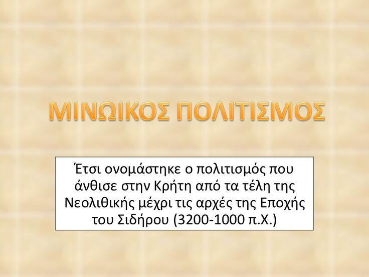μινωικός πολιτισμός Ppt (ΑΠΟ GIA VΕR) by daskalogiannis via slideshare