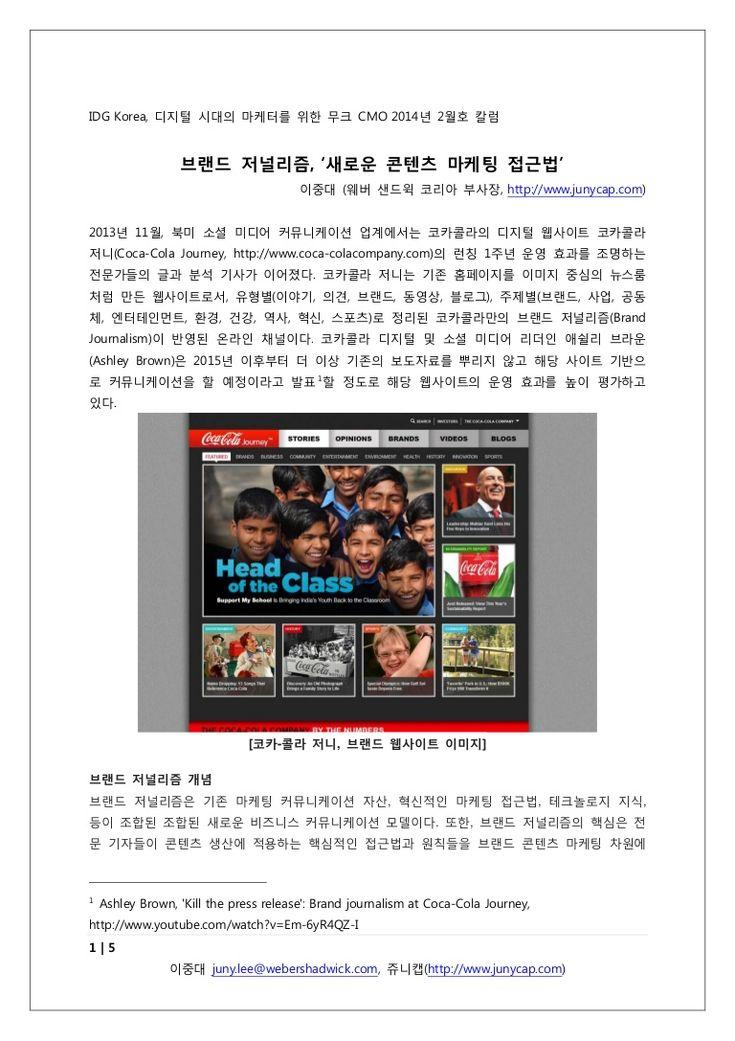 브랜드 저널리즘, 새로운 콘텐츠 마케팅 접근법 by Juny Lee via slideshare
