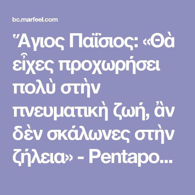 Ἅγιος Παΐσιος: «Θὰ εἶχες προχωρήσει πολὺ στὴν πνευματικὴ ζωή, ἂν δὲν σκάλωνες στὴν ζήλεια» - Pentapostagma.gr : Pentapostagma.gr