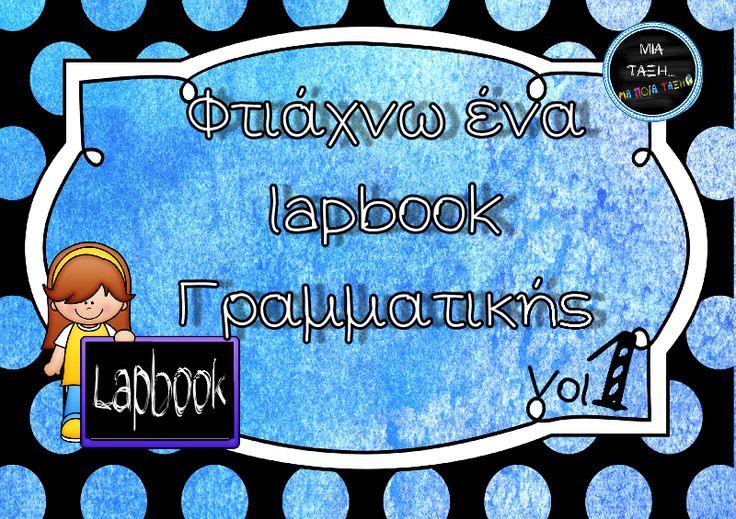 grammarlapbookpart1, δημοσιεύτηκε από τον χρήστη Μια τάξη...μα ποια τάξη? στην τοποθεσία Docs.com.