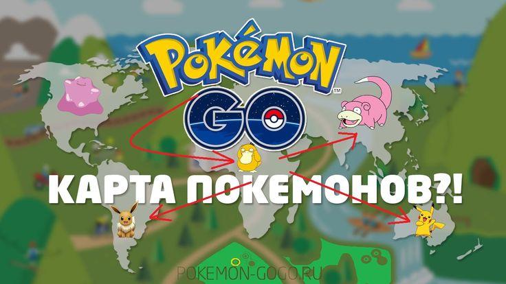 Покемон ГО | Pokemon Go Карты онлайн | live с покемонами. Как обнаружить...