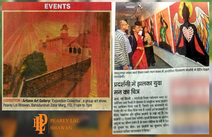 Print Media coverage of Exposition Collective - Group Art Show at Artizen Art Gallery, from 5th - 12th December, 2016. #artizen #artizenartgallery #groupshow #groupartshow #artshow #plb #peareylalbhawan #artist #art #sculpture #photography #photograph #expositioncollective #newinitiative #newbeggining #growtogether #artistshow #newstart #oil #acrylic #brush #paint #canvas #decor #artlovers #artcollector #hotel #restaurant #corporates #interiordesigner #architects #designer #exposition…