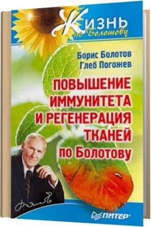 """Повышение иммунитета и регенерация тканей по Болотову / Б. В. Болотов, Г. А. Погожев (2012) RTF, FB2  С помощью новой книги великого ученого вы сможете укрепить главную защитницу своего здоровья — иммунную систему. А значит, навсегда распрощаться с """"букетом"""" разнообразных болезней и предотвратить самые серьезные заболевания, в том числе рак и диабет."""