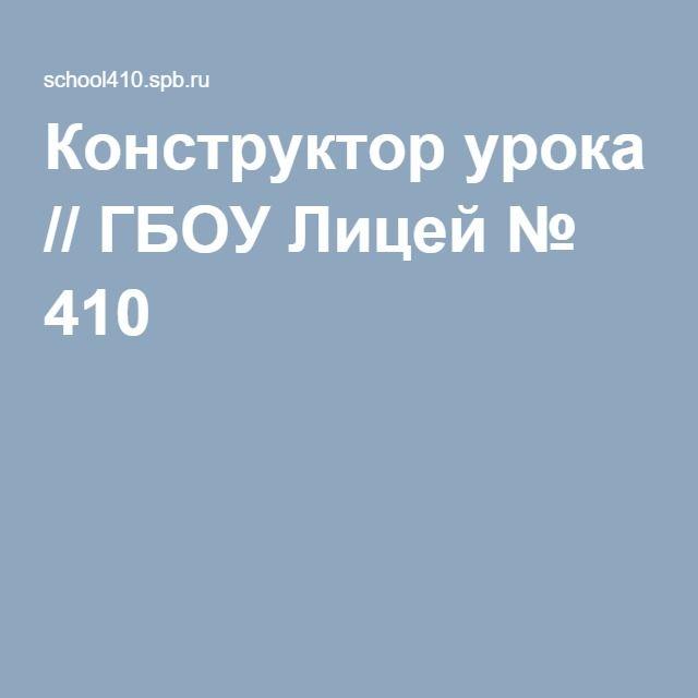 Конструктор урока // ГБОУ Лицей № 410