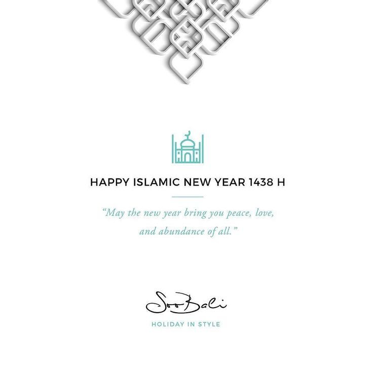 For last years words belong to last years language. And next years words await another voice. - Happy Islamic New Year 1438 H - Quotes by T.S. Eliot Four Quartets