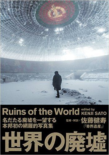 Amazon.co.jp: 世界の廃墟: 佐藤 健寿: 本