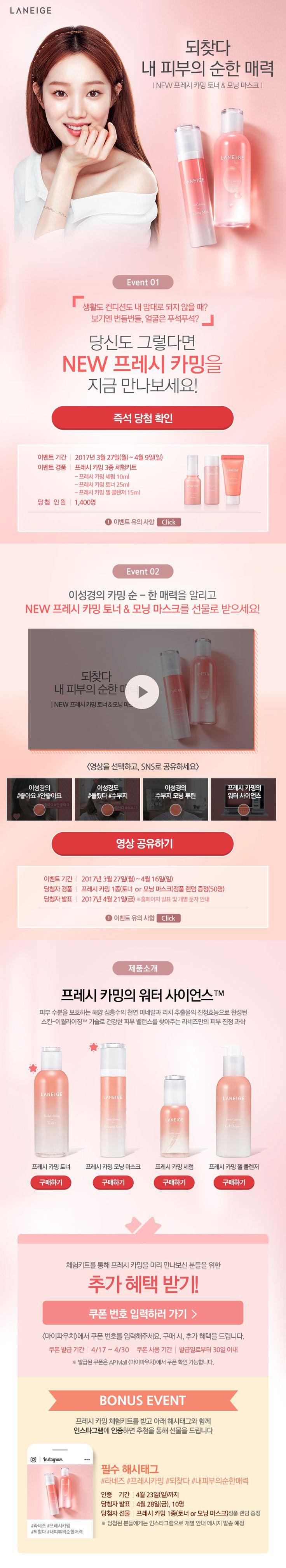 베리떼 1일 2팩~올인원까지!! NEW~마스크팩 런칭!! – 아모레퍼시픽 쇼핑몰