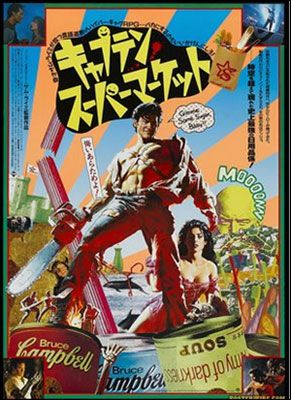 Japanese Army of Darkness movie poster