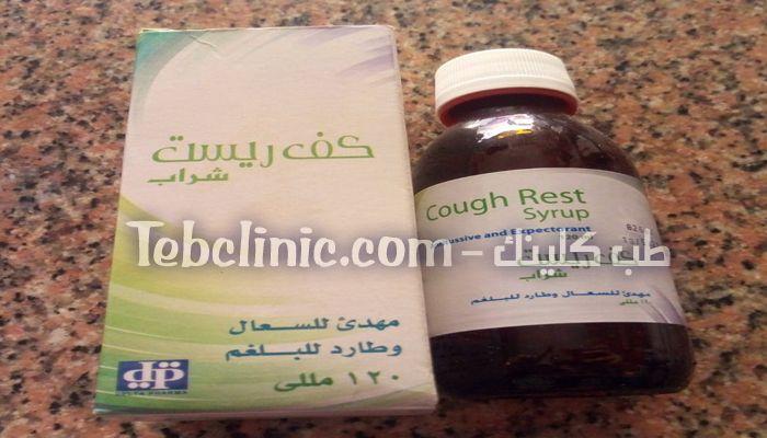 كف ريست Cough Rest شراب مهدئ للسعال وطارد للبلغم Shampoo Bottle Syrup Cough