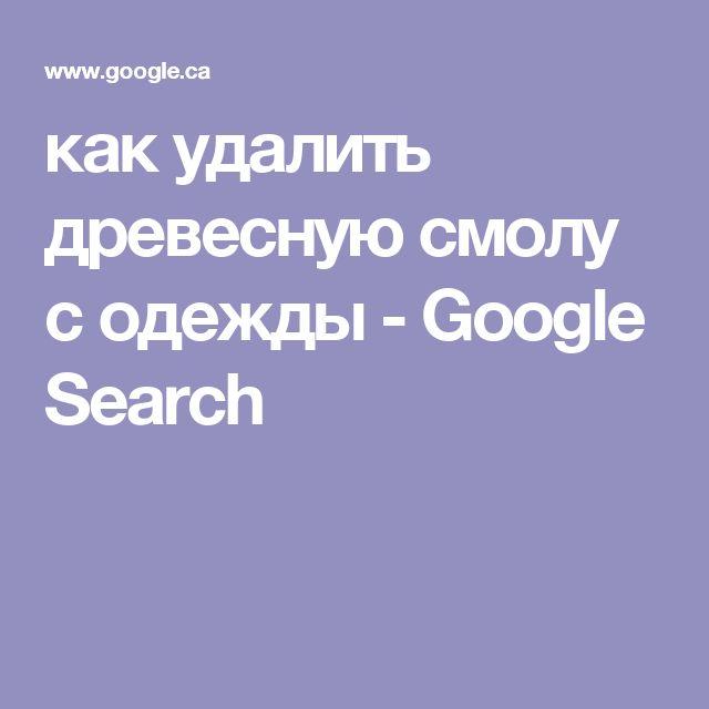 как удалить древесную смолу с одежды - Google Search
