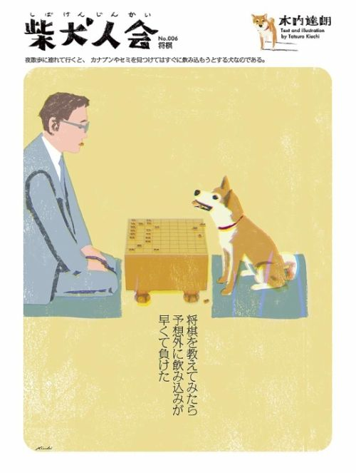 » Tatsuro Kiuchi – 柴犬人會