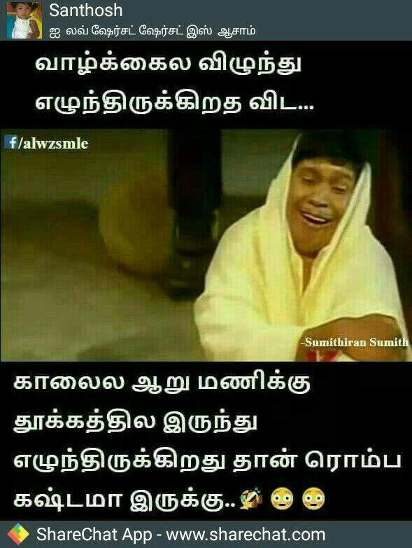 Tamil Funny Memes In Tamil Tamil Funny Memes Photo Album Quote Comedy Quotes Tamil Funny Memes