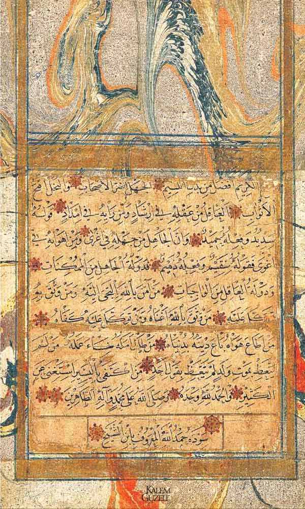 © Şeyh Hamdullah - Levha - Hadis-i Şerîfler--Bordürü ebrulu ketebeli levha. Boyut: 13x22 cm.