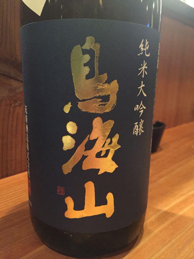鳥海山 秋田 天寿酒造