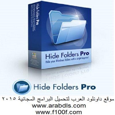 تحميل برنامج حماية الملفات بكلمة مرور 2015 عربي مجانا Hide Folders http://www.f100f.com/hide-folders/