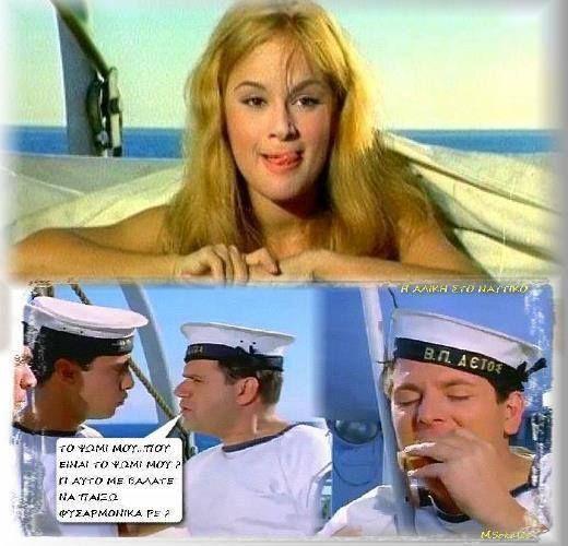 """""""Η Αλίκη στο ναυτικό"""""""
